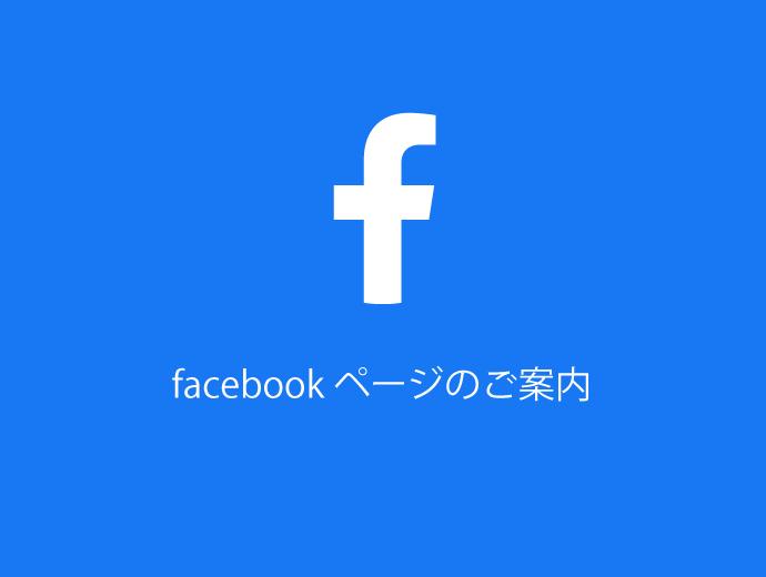 facebookページのご案内