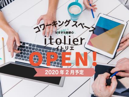 イトリエ2020年2月OPEN!