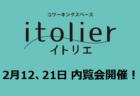 1月15日・30日イトリエ利用者説明会開催