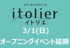 3月1日(日)オープニングイベント開催!