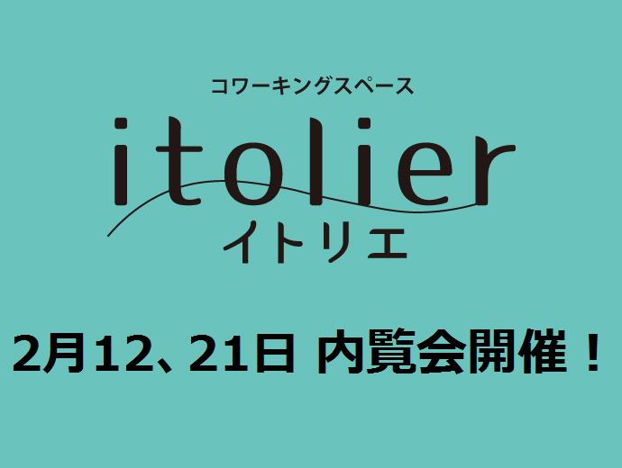 2月12日(水)・21日(金) イトリエ内覧会開催