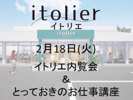 2月18日(火)とっておきのお仕事講座&イトリエ内覧会 開催!
