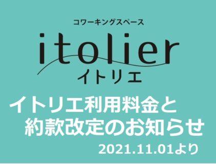 【重要なお知らせ】イトリエ料金改定(2021.11.01より)
